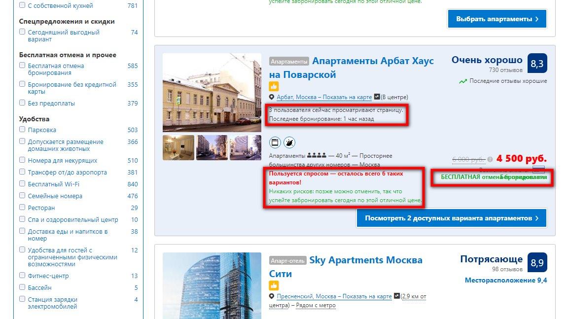 Booking.com квартиры - 3