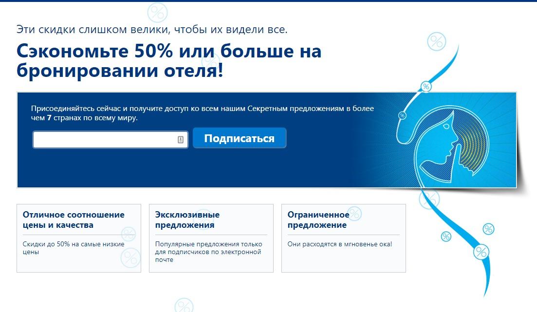 Booking.com промокоды – 1
