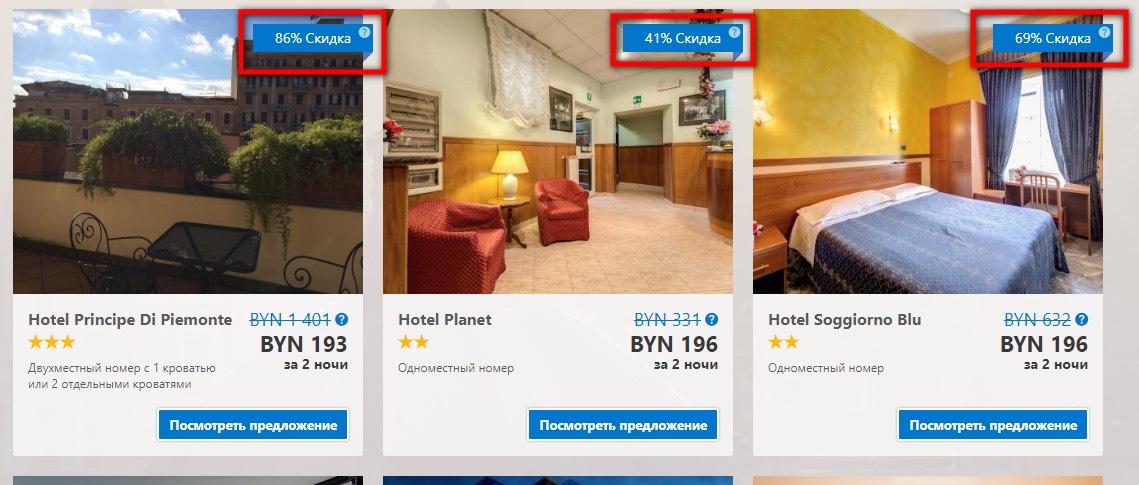 Booking.com промокоды – 2