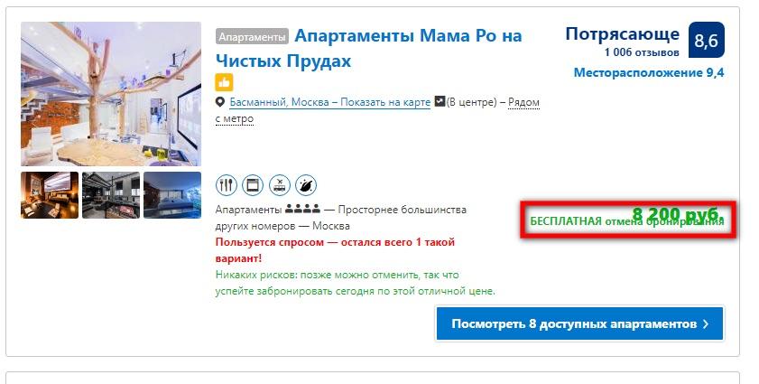 Booking.com промокоды – 3