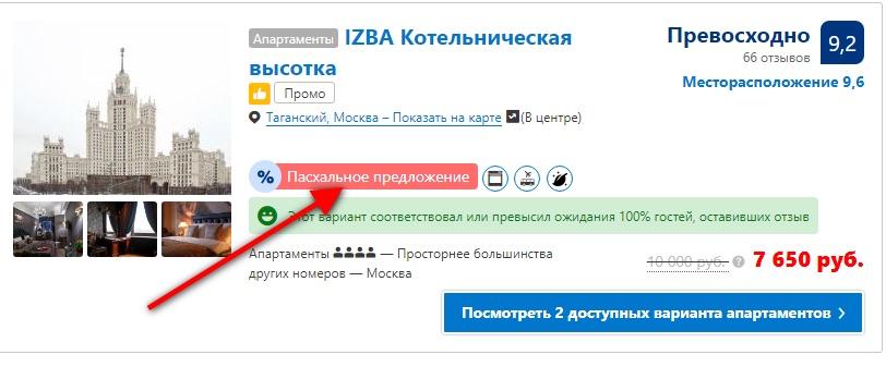 Booking.com промокоды – 4