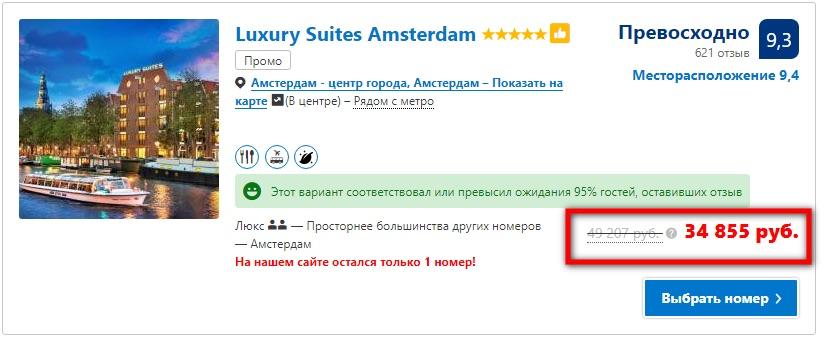 Booking.com промокоды – 5