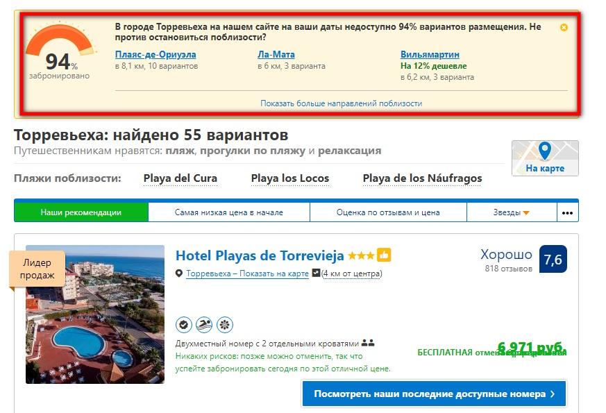 Booking.com промокоды – 6