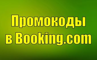 Выгодные предложения от Booking: скидки, купоны, промокоды