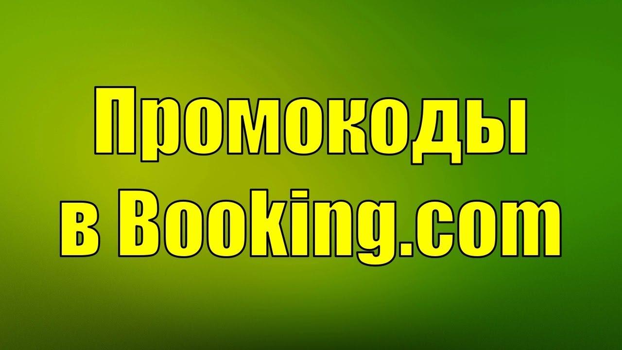 Промокоды Booking.com лого