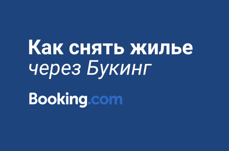 Booking.com квартиры лого