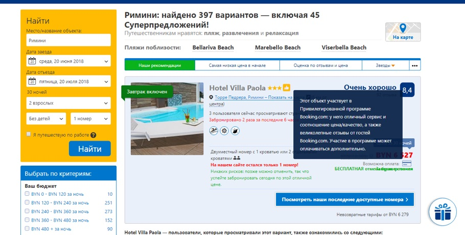 Booking.com – 2