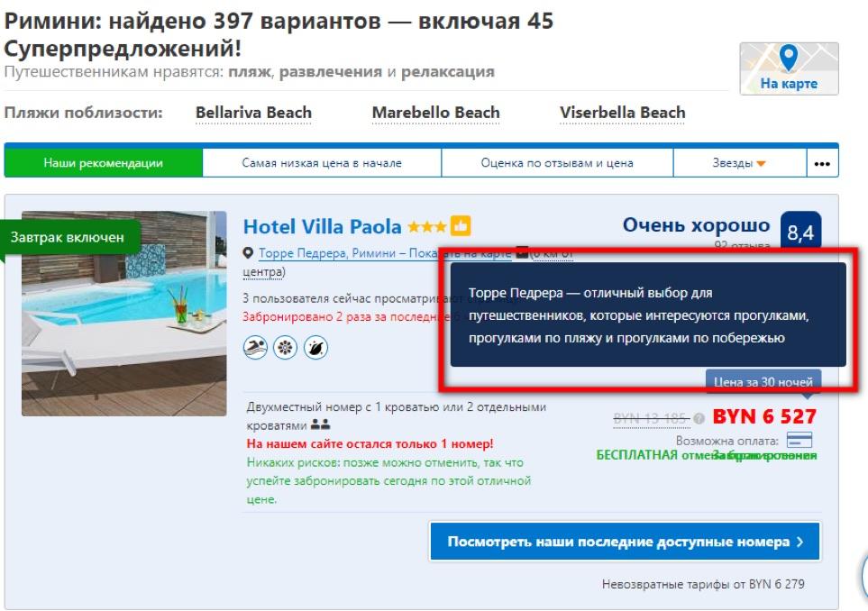 Booking.com – 3