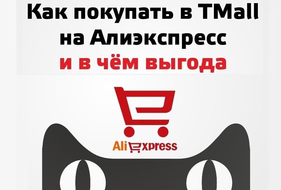 TMALL Aliexpress logo