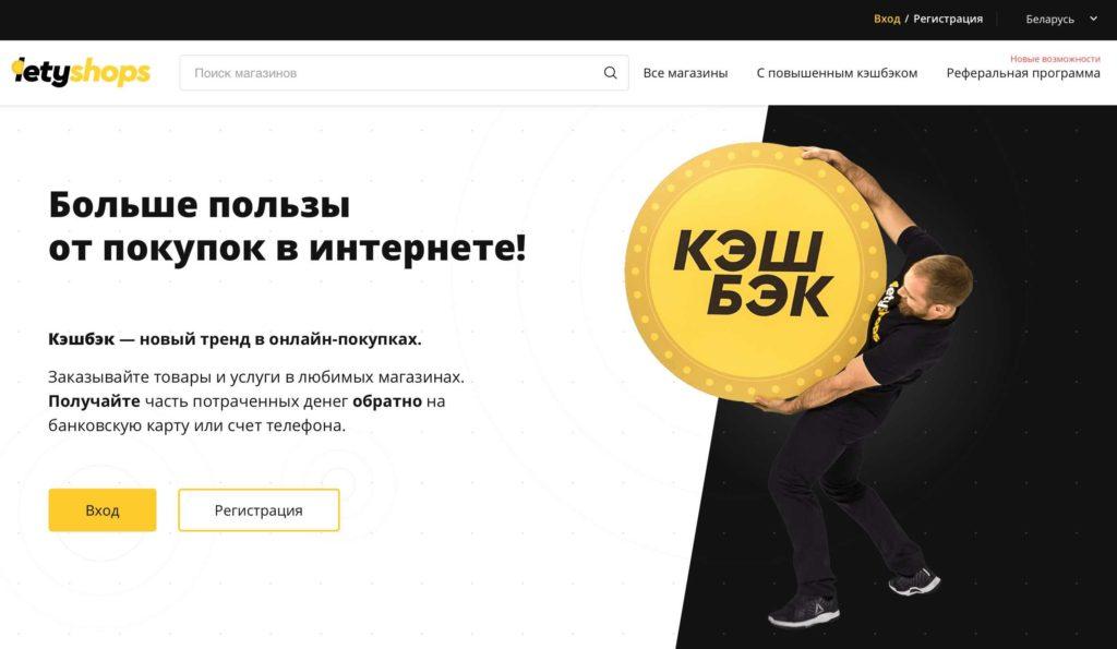 LetyShops кэшбэк-сервис