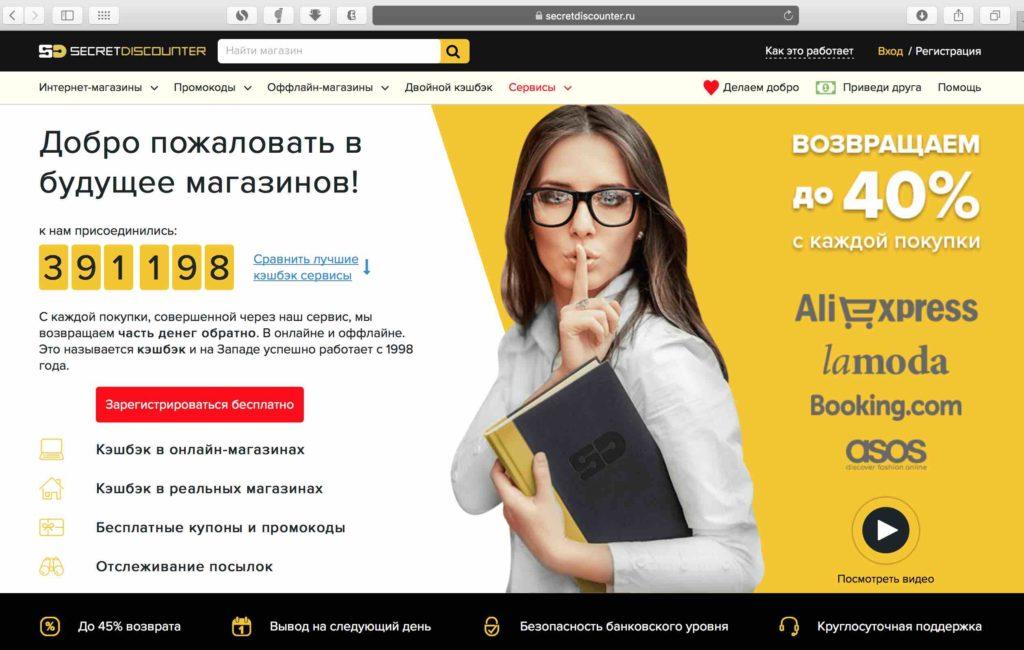 SecretDiscounter.ru кэшбэк-сервис