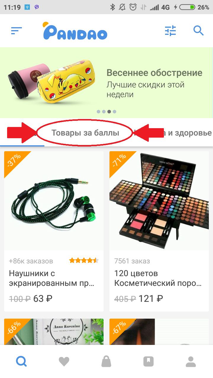 Пандао.ру - товары за баллы.