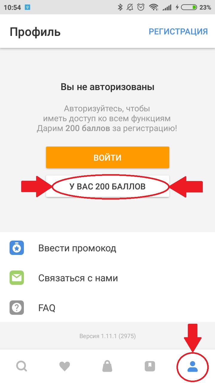 Пандао.ру - бонусные баллы