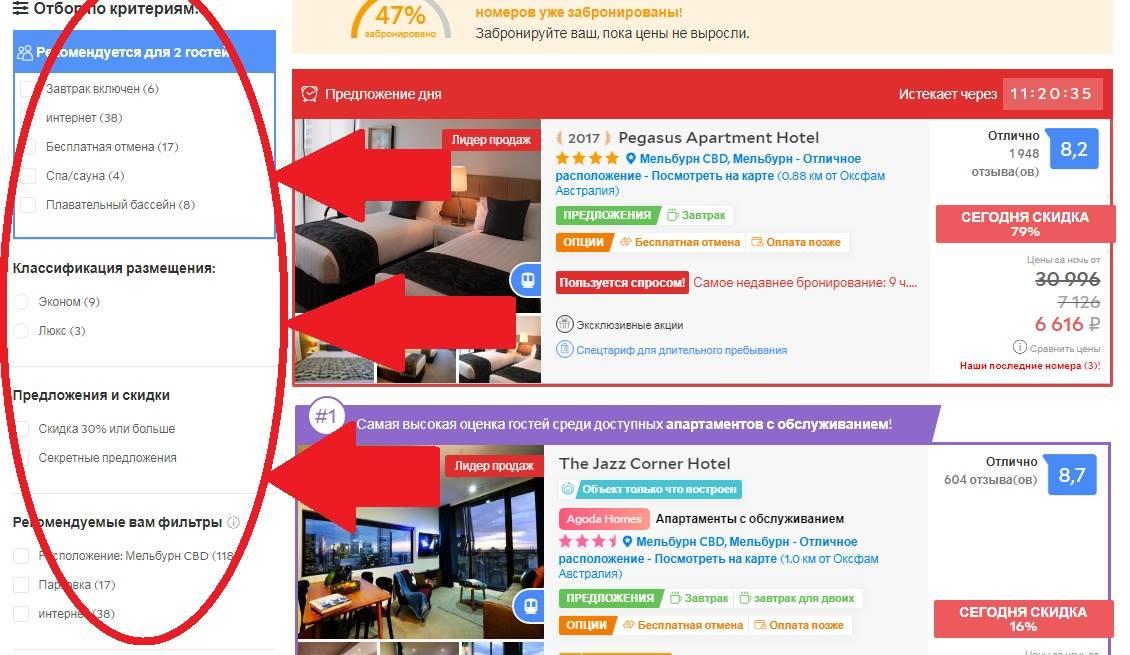 Agoda.com критерии