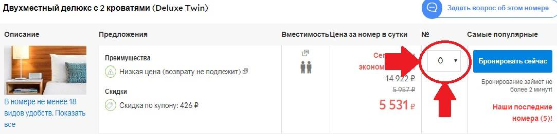 Agoda.com количество гостей