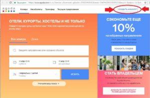 Agoda.com создание аккаунта