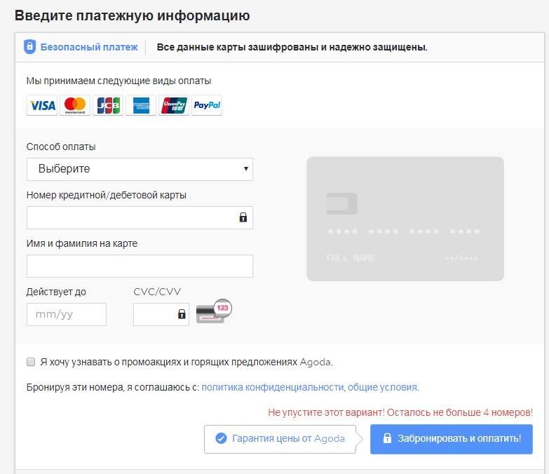 Agoda.com платежная информация