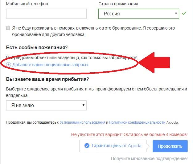 Agoda.com уведомление владельца или объект