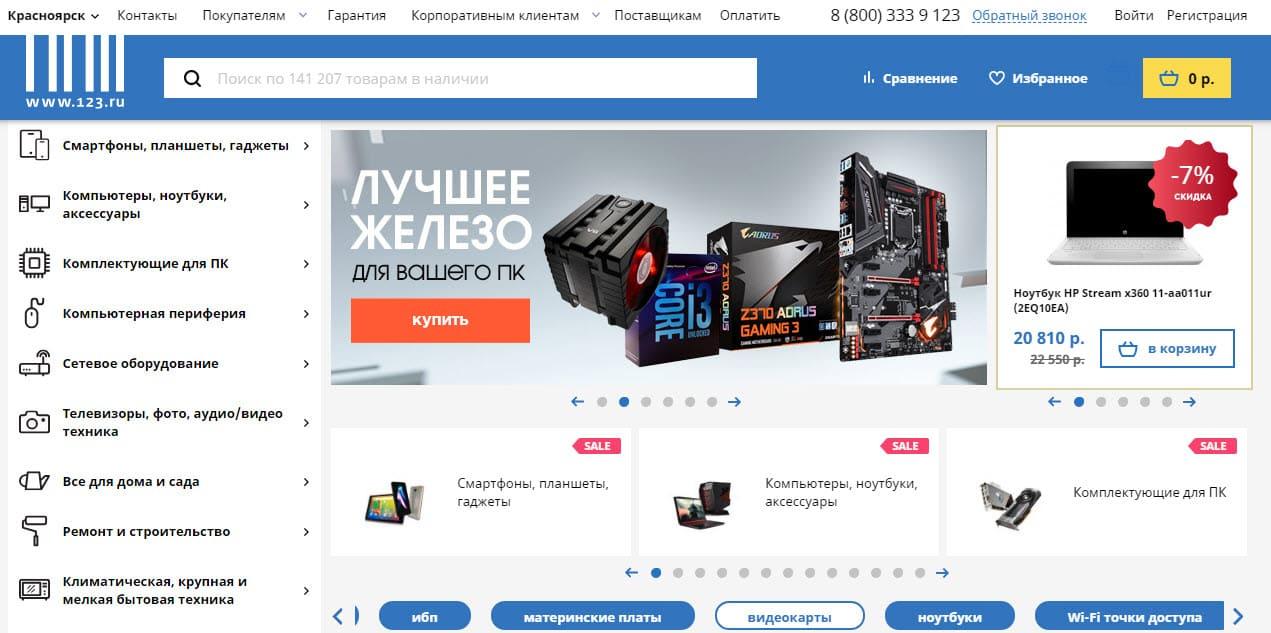Главная страница онлайн-магазина 123.ru