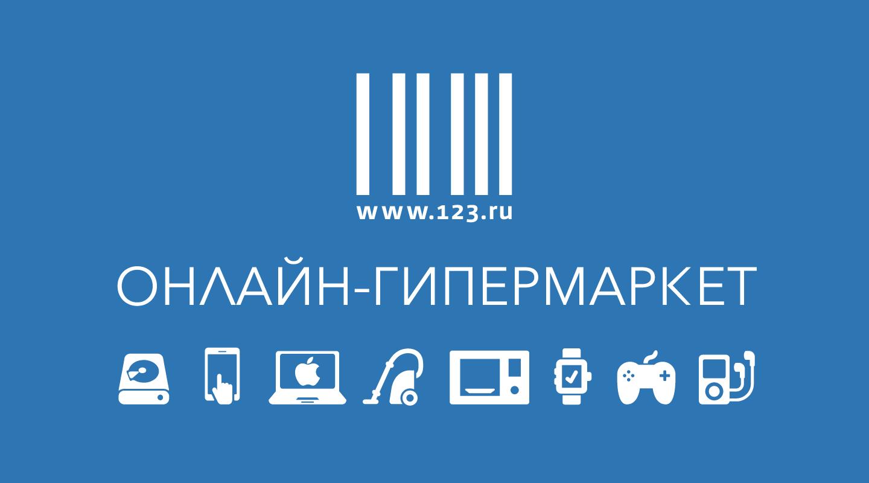 Магазина 123.ru - онлайн-гипермаркет техники, электроники, товаров для дома и детей