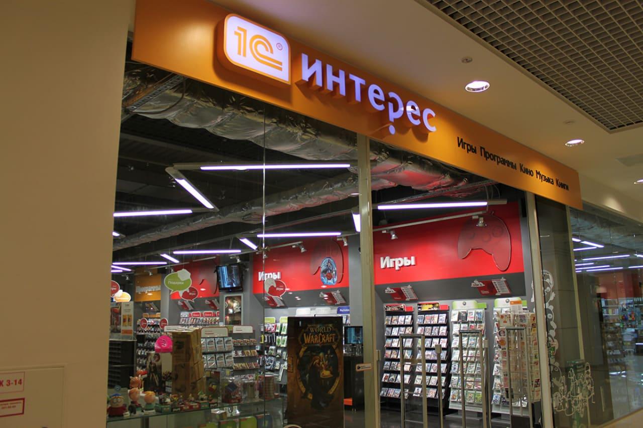 1C Интерес - розничная сеть и онлайн-магазин по продаже игровых консолей, приставок, игр, книг и подарков