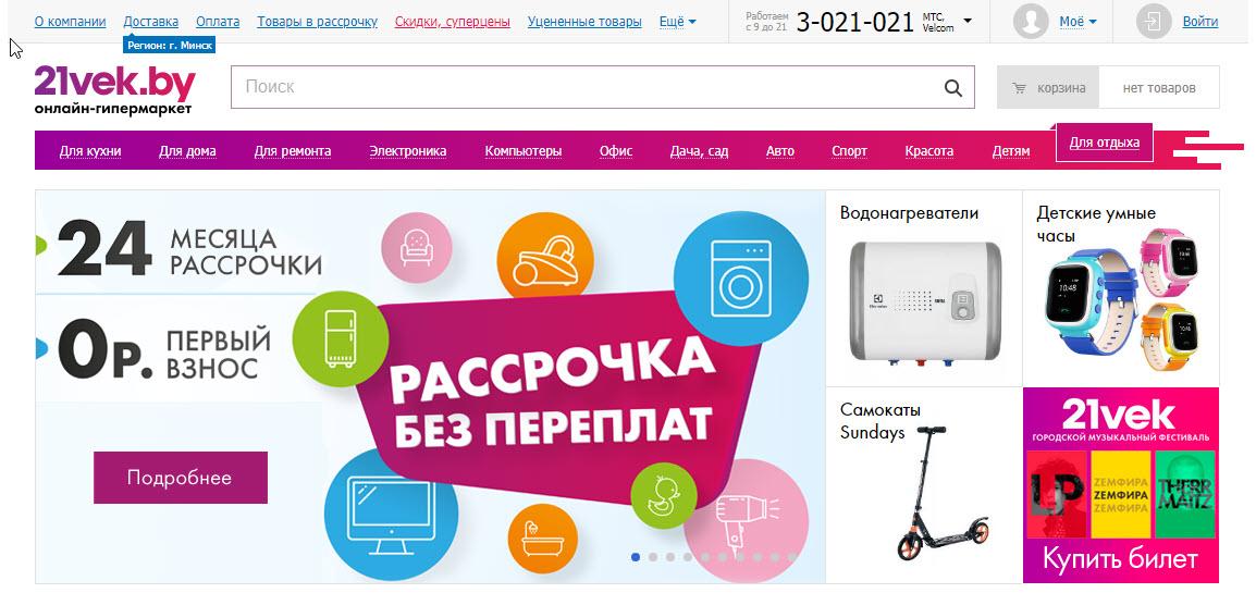 Главная страница онлайн гипермаркета 21Век