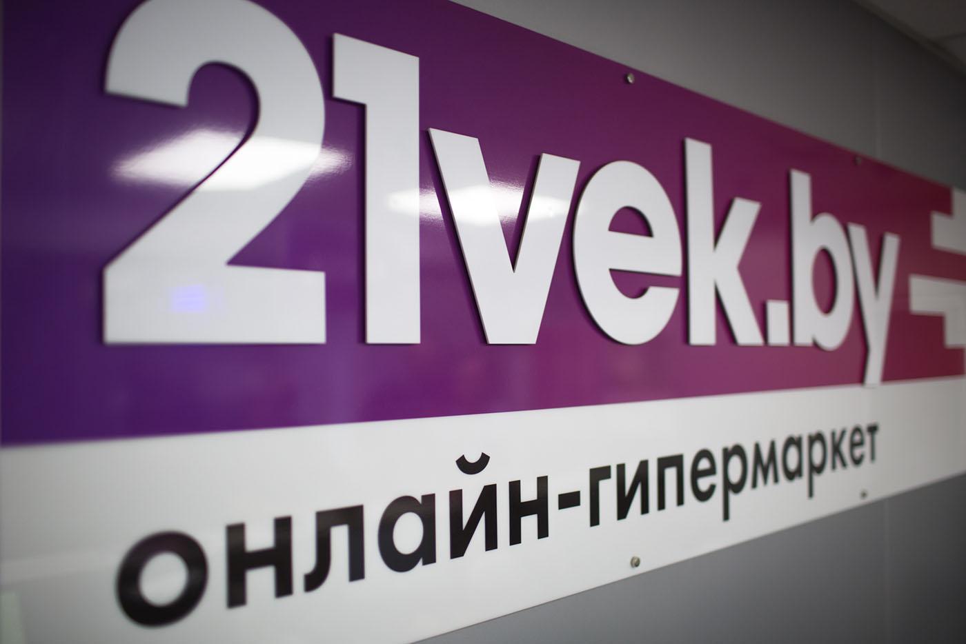 21vek.by - онлайн гипермаркет электроники и товаров для дома