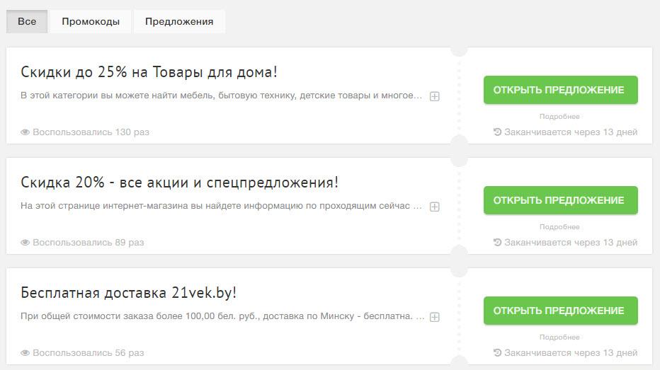 Промокоды магазина 21vek.by в кэшбэк-сервисе Promokodi.net