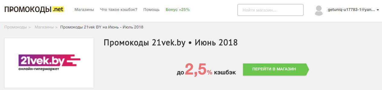 Страница магазина 21Век в Promokodi.net