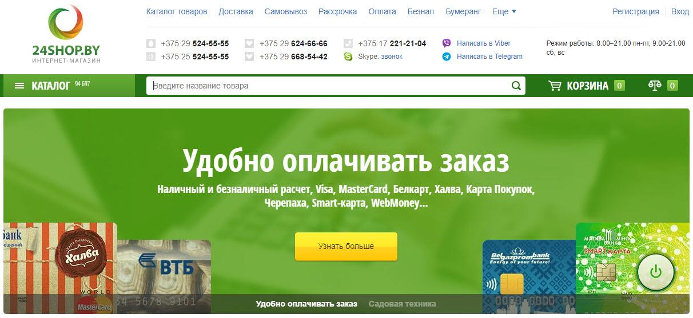 Главная страница магазина 24shop.by