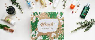 4fresh - экомаркет натуральной косметики