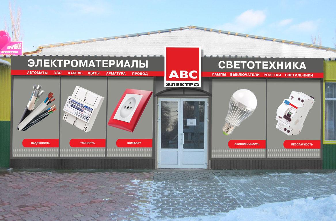 АВС Электро - лидер среди продавцов электротехнической продукции в России