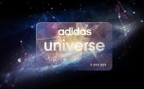 Adidas Universe - программа лояльности для постоянных покупателей