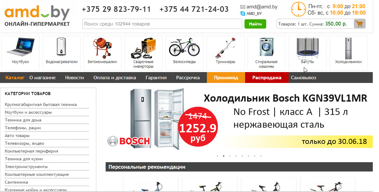 Главная страница онлайн гипермаркета Amd BY