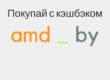 Покупки бытовой техники и электроники с кэшбэком в онлайн-гипермаркете Amd.BY