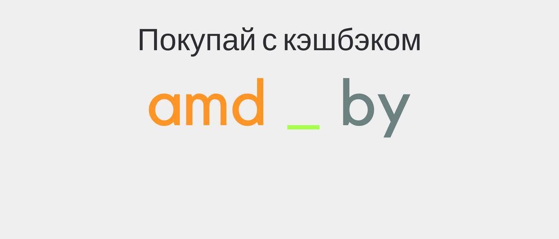 AMD BY - ведущий продавец электроники в Беларуси