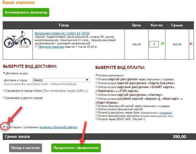 Заполнения информации по доставке и оплате в Amd