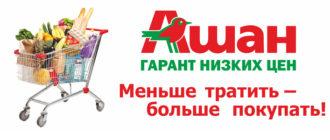 Магазин Ашан - наибольшая сеть товаров в России