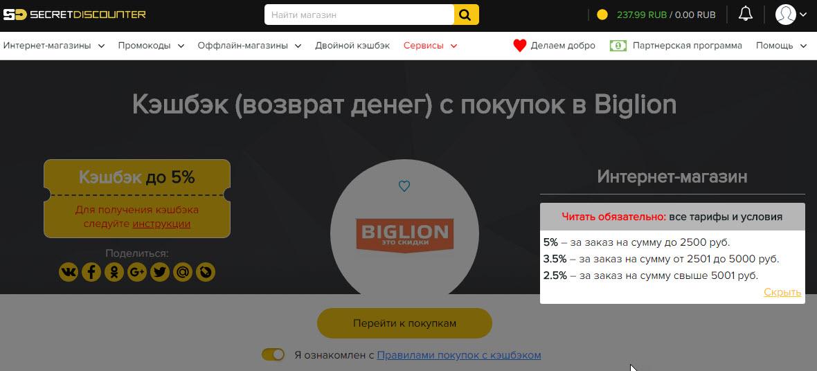 Описание программы Biglion в Secret Discounter