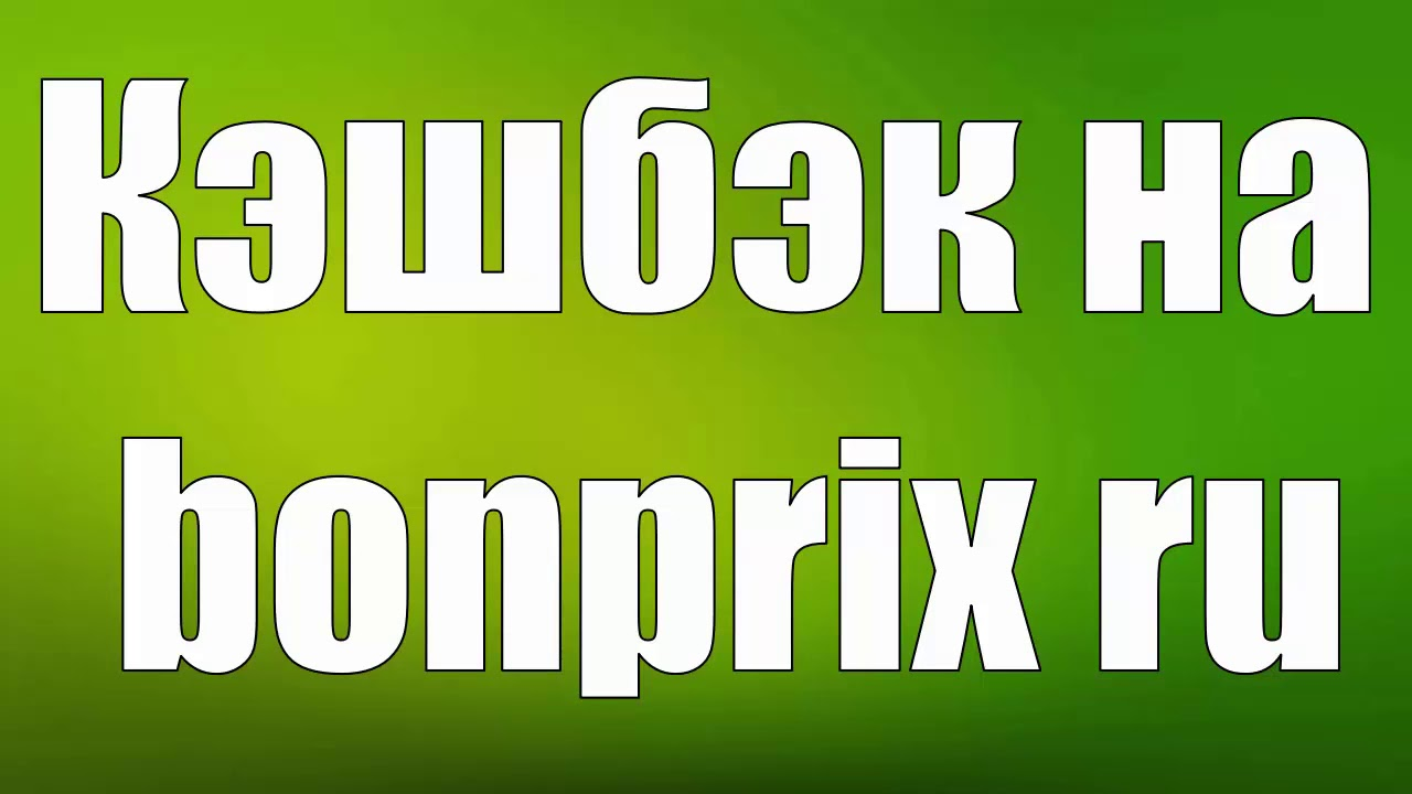 bonprix - популярный магазин одежды для всех членов семьи