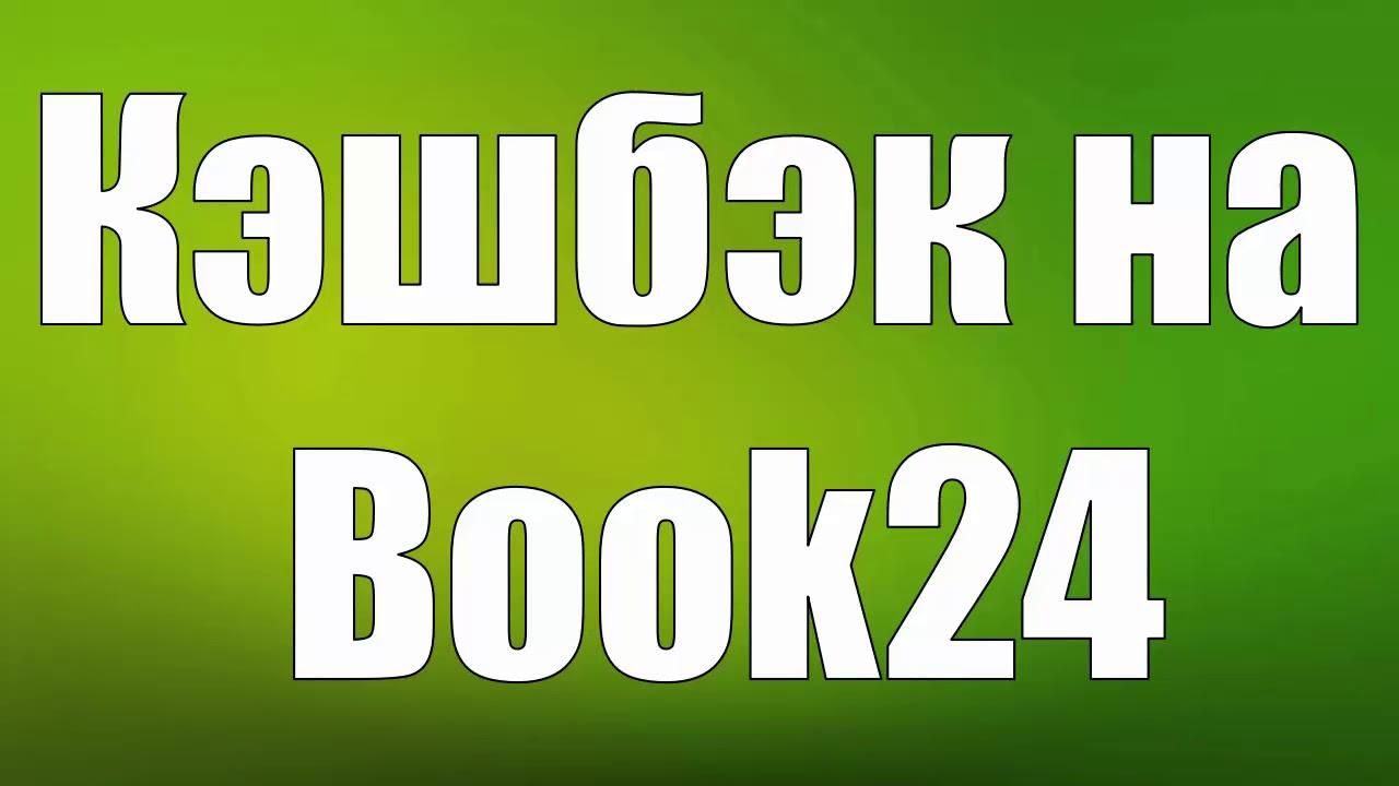 Book24 - самый большой выбор книг в онлайне