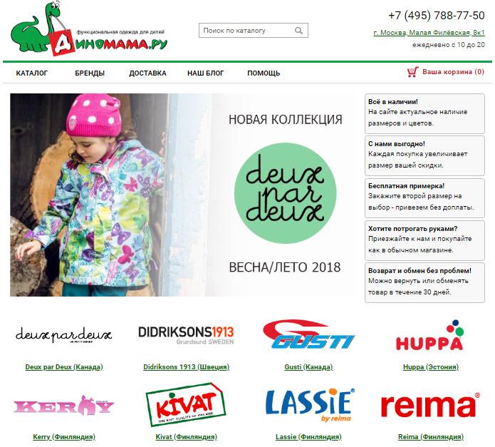 Главная страница сайта Dinomama.ru