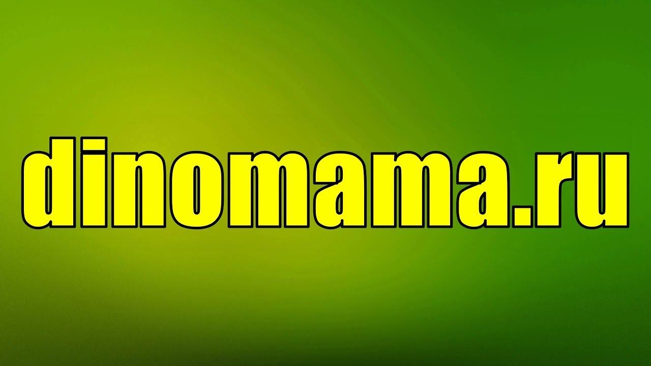 Диномама - онлайн-магазин детской одежды с доставкой по всей России