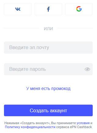 Форма регистрации в еПН Кэшбэк