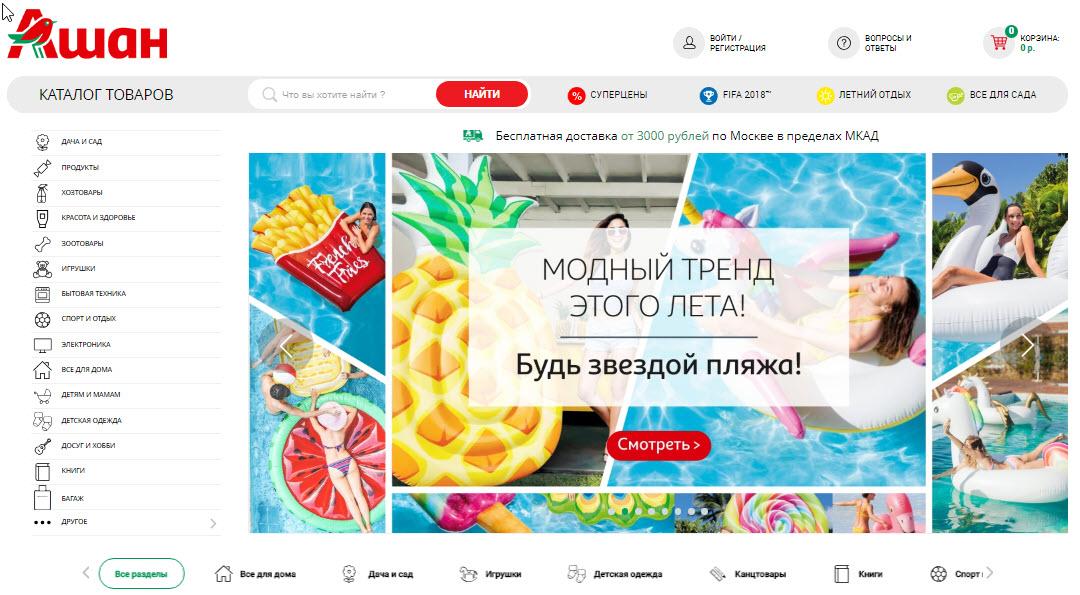 Главная страница онлайн-магазина Ашан