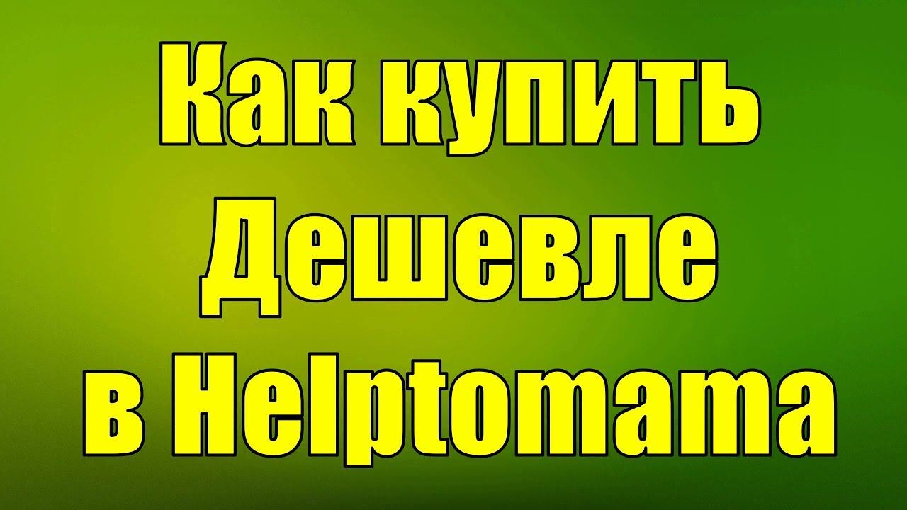 HelpToMama - ведущий онлайн-магазин из Санкт-Петербурга по продаже детских вещей