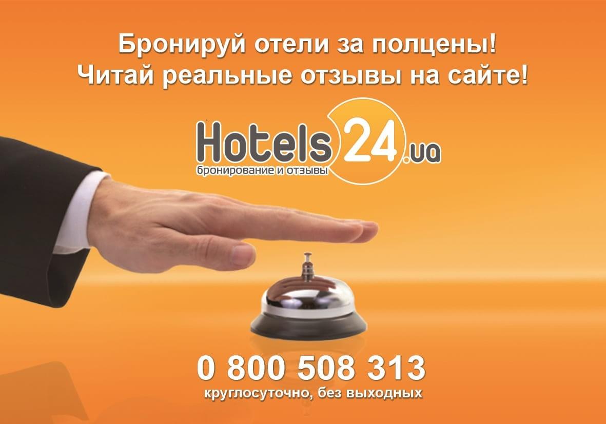 Hotels24 - ресурс по онлайн-бронированию отелей в Украине и других странах мира