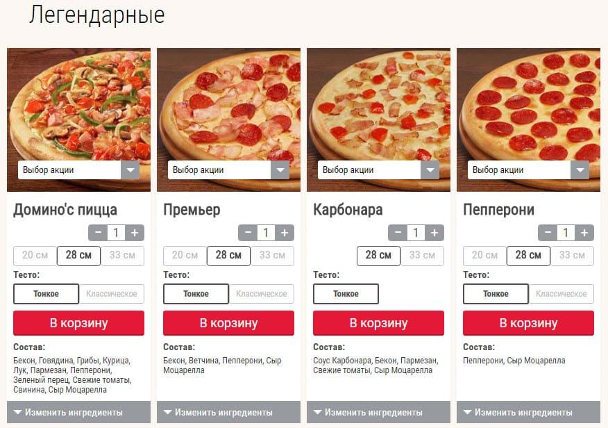 Меню на официальном сайте пиццерии Доминос Пицца