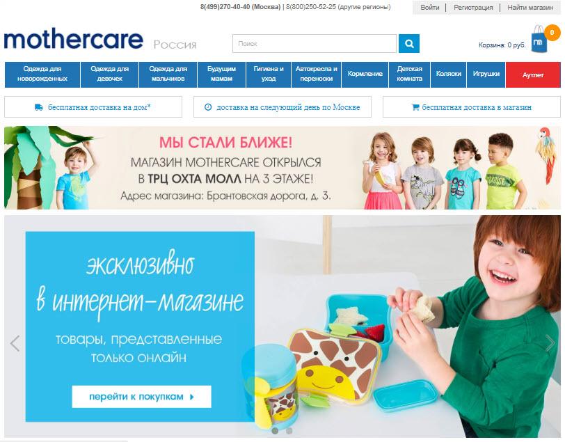 Каталог Mothercare