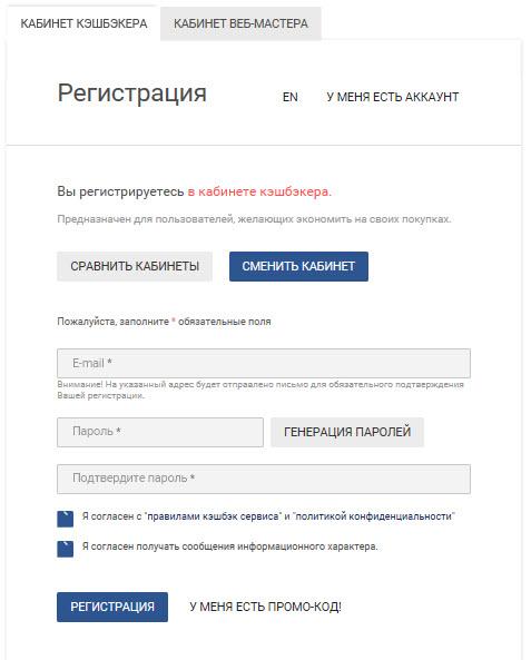 Форма регистрации в ePN Cashback